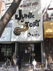 Junk Story 谷町きんせい【弐九】-1