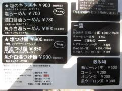 Junk Story 谷町きんせい【弐九】-2