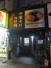 麺家 静【参四】-1