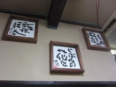麺家 静【参四】-7
