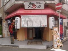麺喰い メン太ジスタ-1