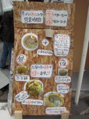 麺喰い メン太ジスタ-5