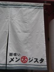 麺喰い メン太ジスタ-7