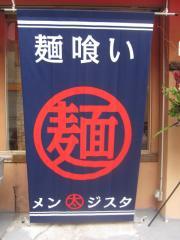 麺喰い メン太ジスタ-8