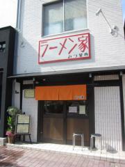 ラーメン家 みつ葉【弐】-1