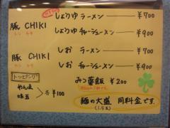 ラーメン家 みつ葉【弐】-2