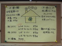 ラーメン家 みつ葉【弐】-6
