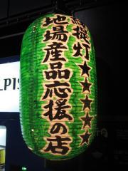 新月【壱四】-9