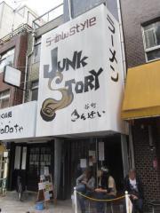 らーめんstyle JUNK STORY【参拾】-1