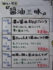 らーめんstyle JUNK STORY【参拾】-2