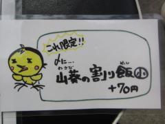 らーめんstyle JUNK STORY【参拾】-3