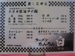 ラーメン たんろん 白【弐】 -2