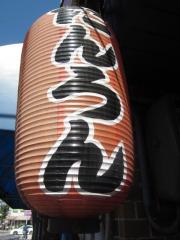 ラーメン たんろん 白【弐】 -9