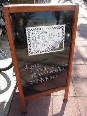 ラーメン たんろん 白【弐】 -10