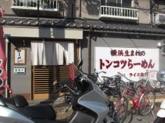 ラーメン そらの星【五】 ~祝・開店2周年♪~-1