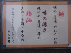 ラーメン そらの星【五】 ~祝・開店2周年♪~-3