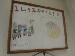 ラーメン そらの星【五】 ~祝・開店2周年♪~-8