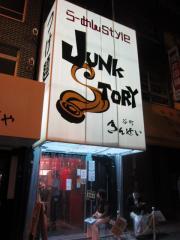 らーめんstyle JUNK STORY【参壱】-1