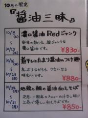 らーめんstyle JUNK STORY【参壱】-2