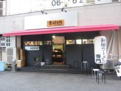 金久右衛門 靭本町店【五】-1
