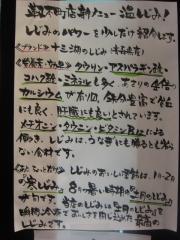 金久右衛門 靭本町店【五】-3
