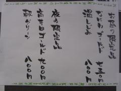 金久右衛門 靭本町店【五】-5