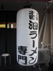 金久右衛門 靭本町店【五】-9