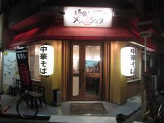 麺喰い メン太ジスタ【弐】-1
