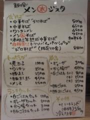 麺喰い メン太ジスタ【弐】-2