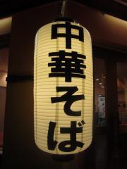麺喰い メン太ジスタ【弐】-7