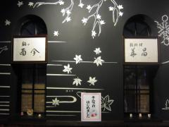 「鶏料理華昌」オフ会-2