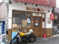 まるとら本店【参五】 ~「麺や 而今」リスペクト限定 第一章~-1