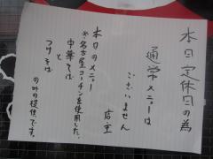 まるとら本店【参五】 ~「麺や 而今」リスペクト限定 第一章~-2