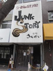 らーめんstyle JUNK STORY【参弐】-1