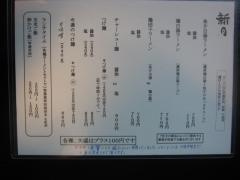 新月【壱五】 ~玉田店主ファイナル~-2