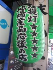 新月【壱五】 ~玉田店主ファイナル~-6