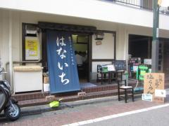 塩ラーメン・つけめんのお店 はないち【四参】-1