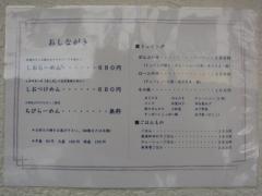 塩ラーメン・つけめんのお店 はないち【四参】-2