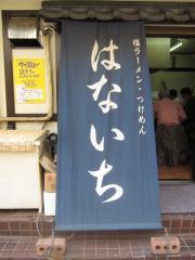 塩ラーメン・つけめんのお店 はないち【四参】-8