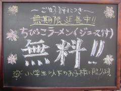 塩ラーメン・つけめんのお店 はないち【四参】-9