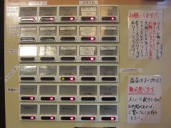 麬にかけろ 中崎壱丁 中崎商店會 1-6-18号ラーメン-3