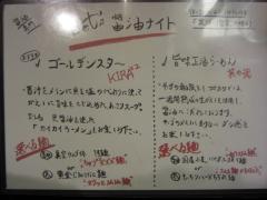 麬にかけろ 中崎壱丁 中崎商店會 1-6-18号ラーメン-8