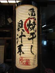 麬にかけろ 中崎壱丁 中崎商店會 1-6-18号ラーメン-10