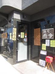 麺屋 而今【壱参】 ~10月29日(土)・30日(日)限定「芳醇香味そば」~-1