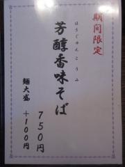 麺屋 而今【壱参】 ~10月29日(土)・30日(日)限定「芳醇香味そば」~-2