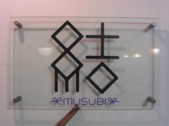 結-MUSUBI-14