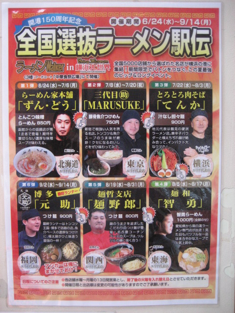 麺哲支店 麺野郎 in横浜大世界-8