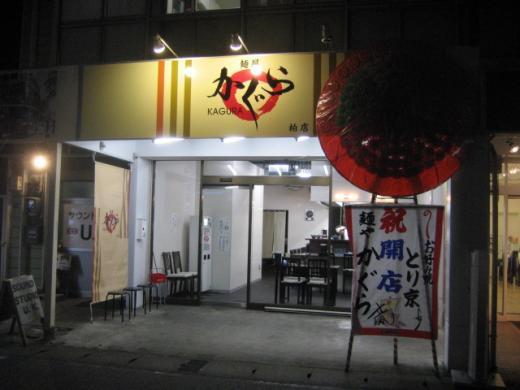 麺屋 かぐら つけ麺始まる!-11