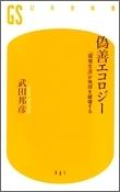 武田邦彦  「偽善エコロジー」  幻冬社新書