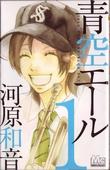 河原和音  「青空エール」 第1巻  集英社マーガレットコミックス
